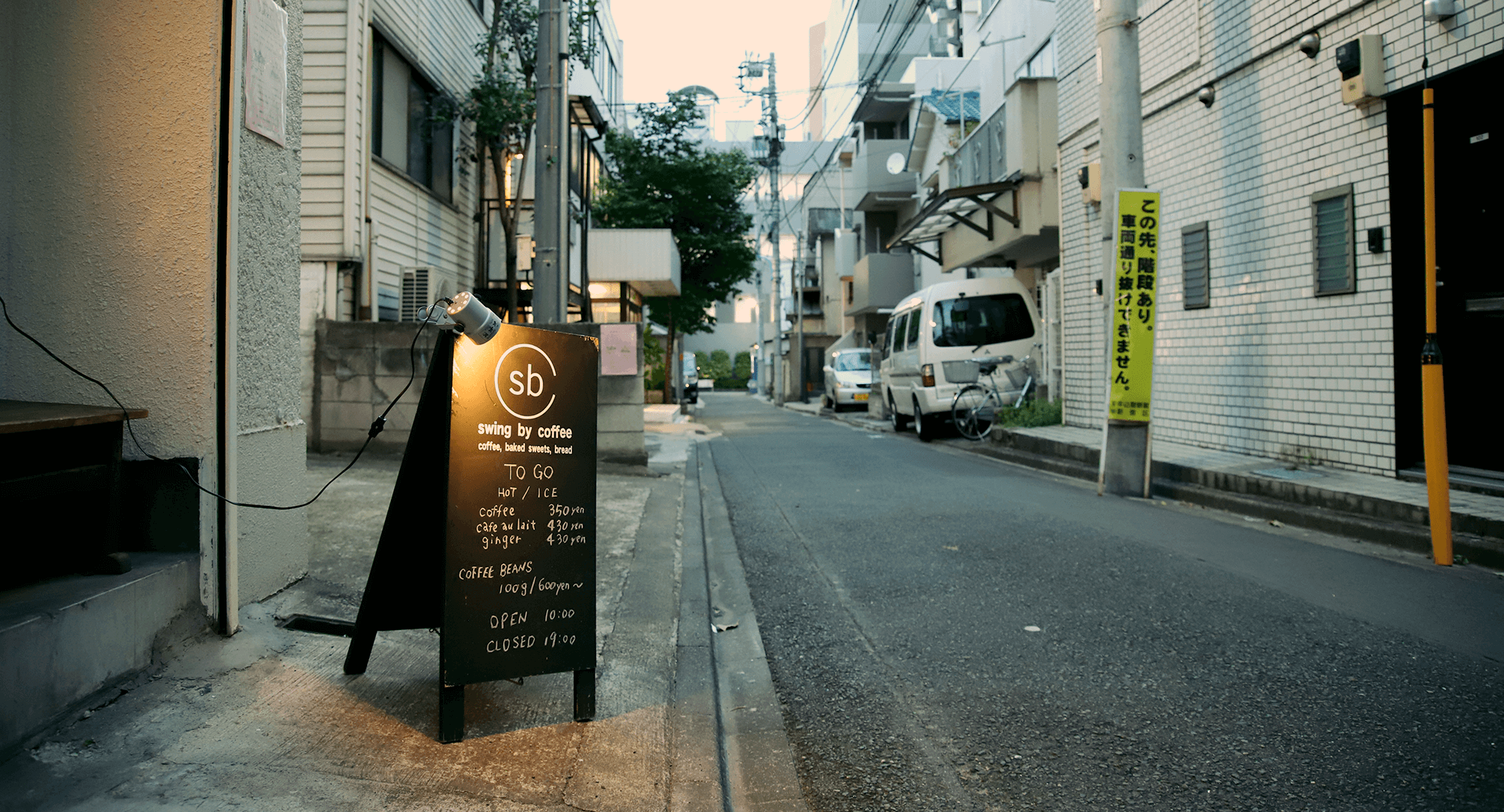 Swing by coffeeの看板